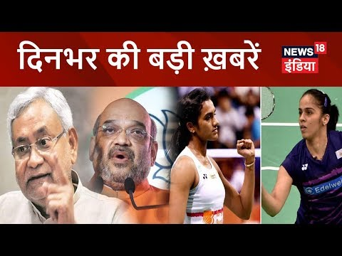 दिनभर की बड़ी ख़बरें   Today's News Headlines   News18 India