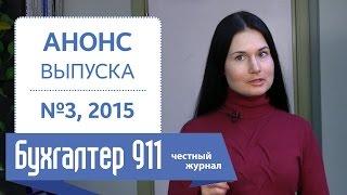 Единый налог по-новому. Бухгалтер 911, №3, 2015
