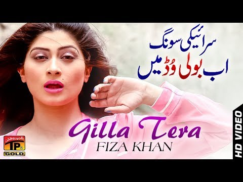 Gila Tera Kariye - Fiza Khan - Latest Song 2018 - Latest Punjabi And Saraiki