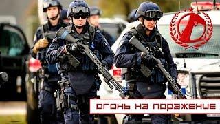 ОГОНЬ НА ПОРАЖЕНИЕ. Применение оружия полицейскими Весна 2018