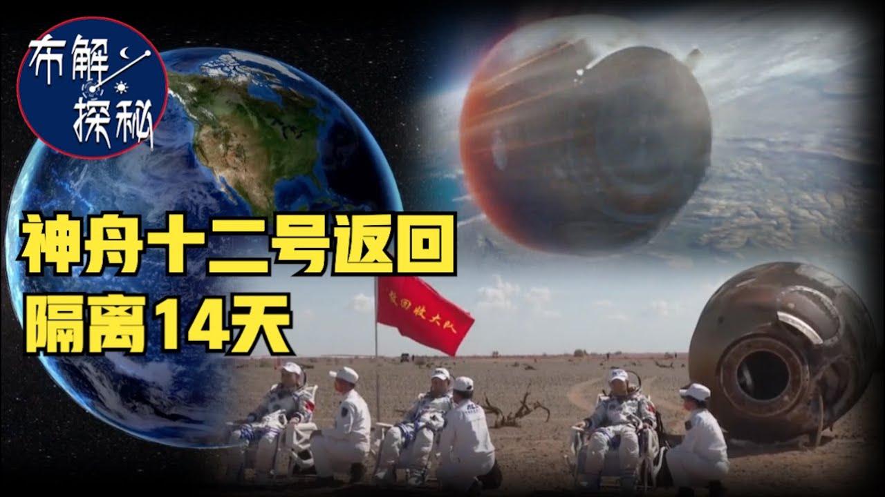 """神舟十二号返回前完成一项神秘任务,经历""""黑障""""期,为何航天员还要隔离14天?  SHENZHOU-12 returned to Earth successfully (2021)@布解探秘"""