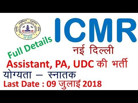 ICMR New Delhi Assistant, PA, UDC Recruitment 2018 || ICMR Recruitment 2018 || Employments Point