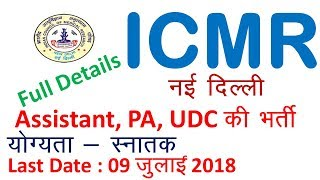 ICMR New Delhi Assistant, PA, UDC Recruitment 2018 || ICMR Recruitment 2018 || ICMR Vacancy 2018