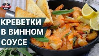 Очень вкусные креветки в винном соусе с орегано | Креветки рецепт