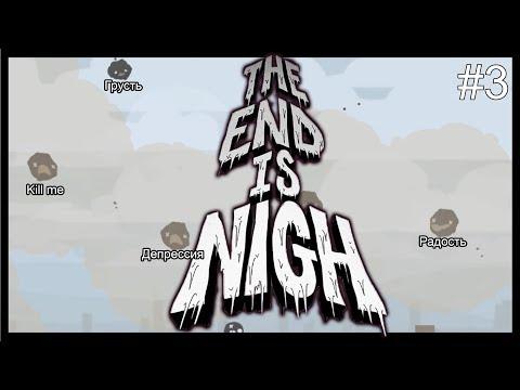 The End is Nigh ► Вода щипит, лицо кипит #3