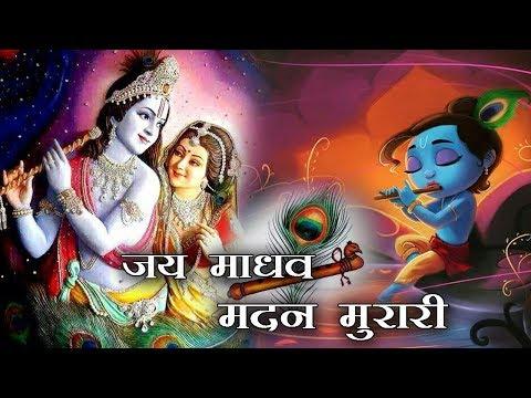 जय माधव मदन मुरारी !! Mridul Krishna Shastri Ji    Beautiful Krishna Bhajan #BBMSERIES