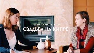 Свадьба на Кипре: документы и особенности(Спасибо гольф клубу MINTHIS HILLS RESORT http://www.minthishills.com видео из моей поездки на Кипр http://www.youtube.com/watch?v=lWVDMk... Где..., 2016-02-14T11:02:49.000Z)