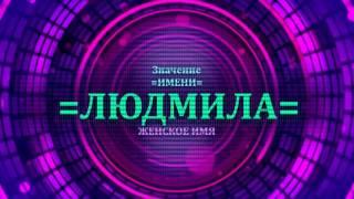 Значение имени Людмила - Тайна имени(, 2017-01-04T18:02:46.000Z)