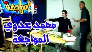 برنامج المواجهة 2 - الحلقة الاولى مع محمد عدوي