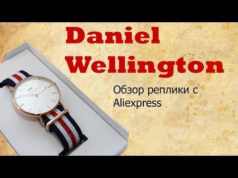 летний период часы daniel wellington алиэкспресс затем