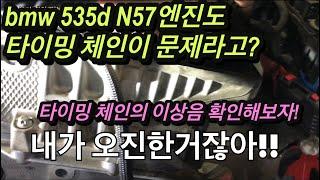bmw 535d N57엔진도 타이밍체인이 늘어나? 1편