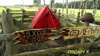 Красная палатка и песни у костра.
