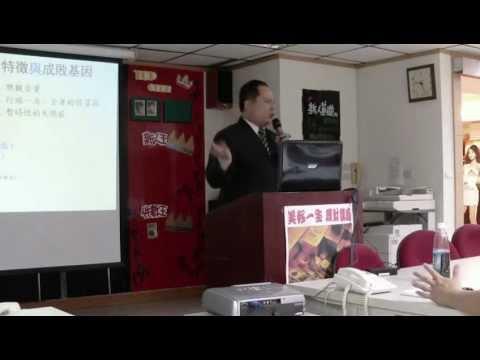 『豹哥講堂』必學觀人術DISC早課版 (20110830)