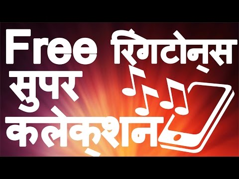 Download any ringtones (And more!) free. The best collection! [In Hindi]