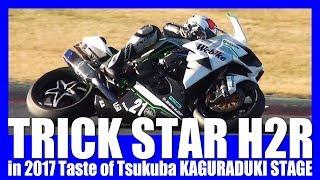 Kawasaki H2Rで筑波59秒台・フランスからの刺客現る!?