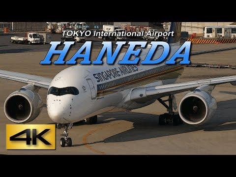 【4K】Spotting -2017- @HANEDA Airport JAPAN International-terminal #4