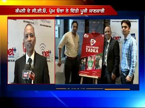 "Mr Prem Ojha, CEO Netplus Broadband, Announces Value Added Services ""Netplus Gaming & Bollywood Tadk"