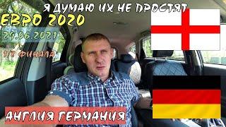 АНГЛИЯ ГЕРМАНИЯ ЕВРО 2020 1 8 ФИНАЛА 29 ИЮНЯ ПРОГНОЗ НА ФУТБОЛ ВОКРУГ СТАВОК