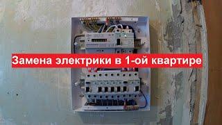 Замена эл. проводки в 1-ой квартире в панельном доме