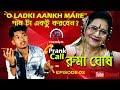 The Prank Call | Ruma Ghosh | the legendary Singer | Episode:-02 | J.D Creation |New 2019