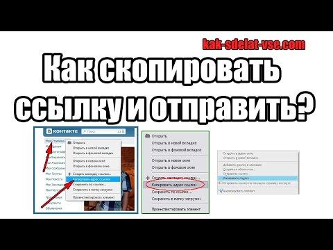 Как отправить ссылку на сайт по электронной почте