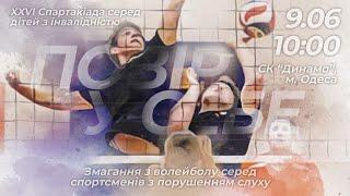 Змагання з волейболу серед спортсменів з порушенням слуху (день другий)