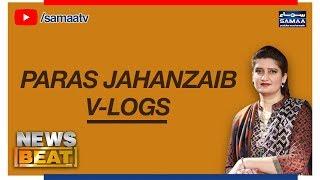 General Asad Durrani Ki Mutanaze Kitaab Or Nawaz Sharif Ke Bayaniya | Paras V-LOG's  | SAMAA TV