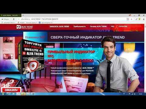 Индикатор ALFA TREND 92 %  В ПЛЮС