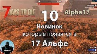 як 7 days to die зробити російською