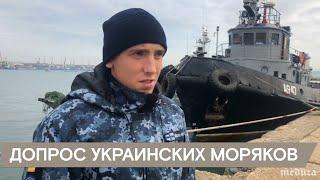 ФСБ показала допрос украинских моряков