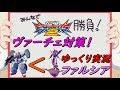 【EXVS2】ゆっくり実況 ヴァーチェ対策!! ファルシア【エクバ2 】