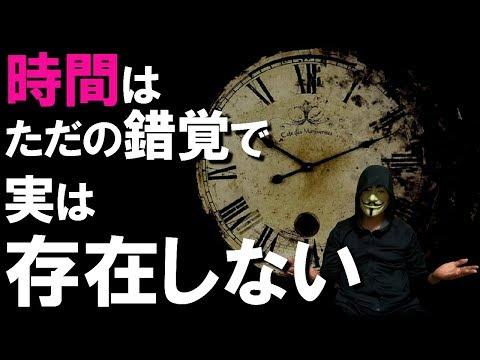 誰も知らない時間の秘密【二度死んだ男が語る】|Time Traveler from 2062