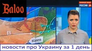 Я живу в Украине (если судить по новостям)