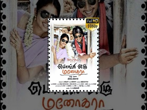 Ponge Ezhu Manohara Latest Tamil Full Movie -  Irfan, Singampuli, Archana
