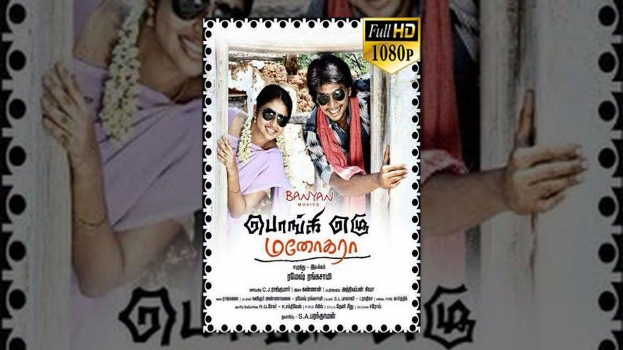 Ponge Ezhu Manohara Tamil HD Movie Watch Online | Irfan, Singampuli, Archana