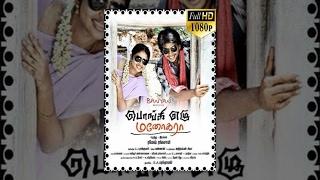 Ponge Ezhu Manohara Latest Tamil Full Movie -  Irfan, Singampuli, Archana