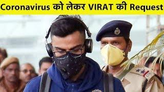 Virat Kohli ने Coronavirus Threat पर Fans के लिए दिया खास Message | COVID-19 | Sports Tak