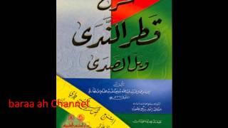 Faslul Klimah wa Aqsaamuhaa -kitabka sharxu Qadru Nadaa- Sh Sharif dhawil