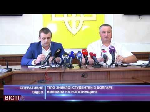 Тіло зниклої студентки з Болгарії знайшли на Рогатинщині