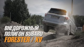 Внедорожный полигон Subaru / Субару 2018