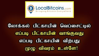 How to Buy & Sell The BTC, With Local Bitcoins.com - Tamil Tutorial