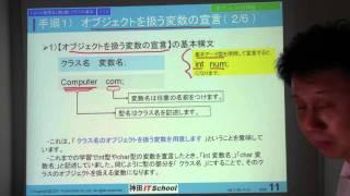Java基礎Ⅱ 第2章 クラスの基本 その1