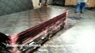 ламинированная фанера(, 2015-07-30T07:28:28.000Z)