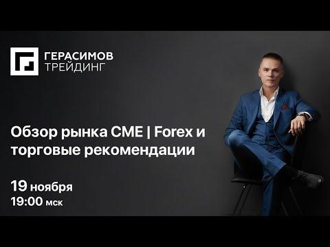 Обзор рынка CME | Forex и торговые рекомендации от 19.11.2019. Никита Герасимов