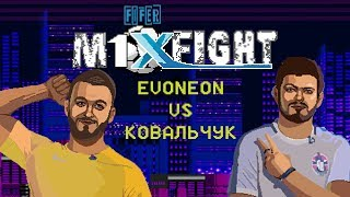EvoNeon VS Картавый Ник / FIFER M1XFIGHT межсезонье