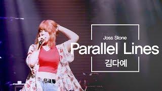 [성운보컬] Joss Stone - Parallel Line (김다예 제자님) #보컬학원