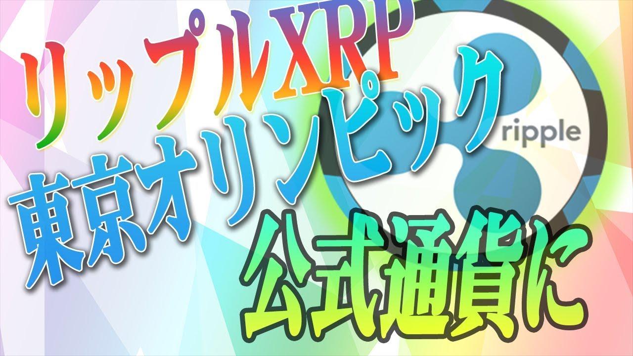 【リップルXRP】東京オリンピック<2020年>の公式通貨に決定?※新しいバイナリーオプション手法を公開!※仮想通貨ニュース