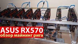 Asus RX570 4gb. Майнинг ферма на 8 видеокартах. Обзор, разгон, даунвольт, сборка