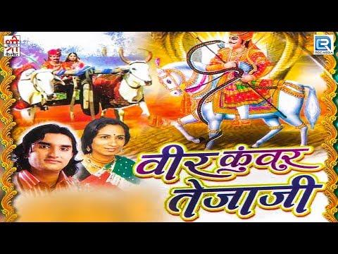Prakash Mali और Kushal Barath की आवाज में - वीर कँवर तेजाजी की शानदार कथा | NON STOP | राजस्थानी कथा
