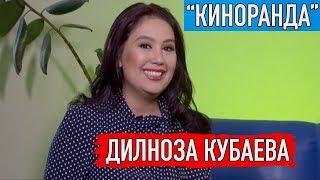 Дилноза Кубаева: Экранимизни эгаллаб турган актёрларнинг кўпчилиги профессионал эмас   Kinoranda
